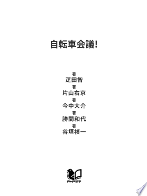 Download 自転車会議! Free Books - All About Books