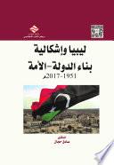 ليبيا وإشكالية بناء الدولة-الأمة: 1951.