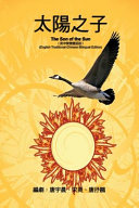 The Son of the Sun  English Traditional Chinese Bilingual Edition
