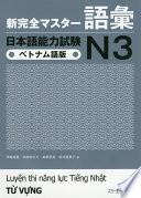新完全マスター 語彙日本語能力試験 N3 ベトナム語版