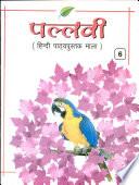 Pallavi (hindi Readers)