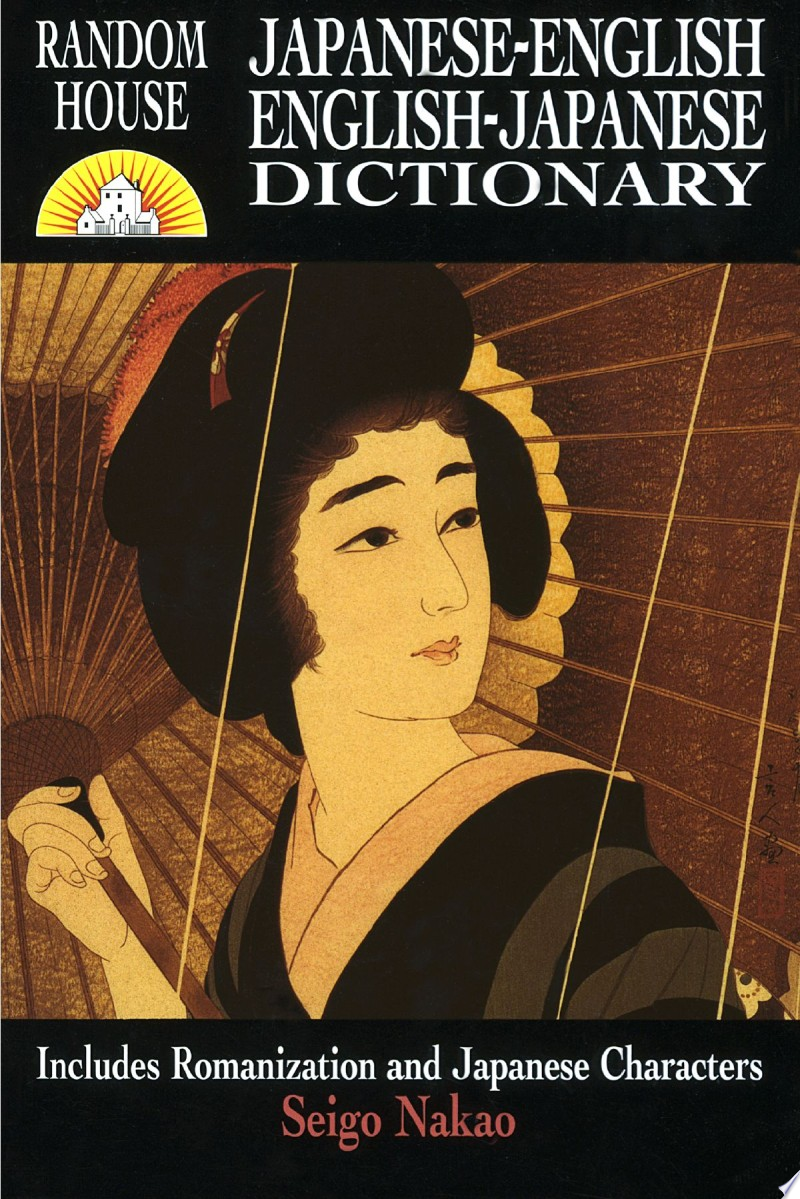 Random House Japanese English English Japanese Dictionary
