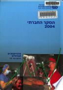 הסקר החברתי 2004