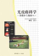 Cover image of 光皮膚科学 : 基礎から臨床へ