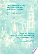 Social and political sciences in the Commonwealth of Independent states (CIS)