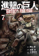 Attack on Titan  Before the Fall 08