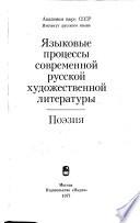 Языковые процессы современной русской художественной литературы