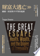 財富大逃亡:健康、財富與不平等的起源  : The Great Escape:Health, Wealth, and the Origins of Inequality