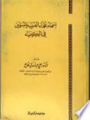 إسهام علماء العرب والمسلمين في الكيمياء