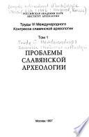 Труды VI международного конгресса славянской археологии: Проблемы славянской археологии
