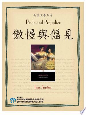 Download Pride and Prejudice (傲慢與偏見) Free Books - Read Books