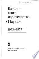 Каталог книг издательства Наука, 1973-1977