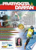 Pratiyogita Darpan