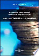 Учебно-методический комплекс дисциплины «Финансовый менеджмент»