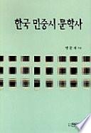한국 민중시 문학사