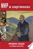 Мир в картинках. Фридрих Ницше. Так говорил Заратустра.