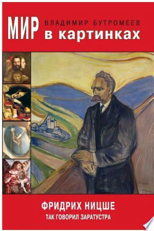 Download Мир в картинках. Фридрих Ницше. Так говорил Заратустра. Free Books - Read Books