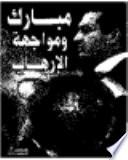 مبارك ومواجهة الارهاب