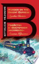 Убийство в «Восточном экспрессе» / Murder on the Orient Express