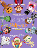 Chinese Writing and Activity Book on Halloween Masquerade Characters For Kids