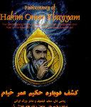 Rediscovery of Hakim Omar Khayyam