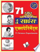 71 SCIENCE EXPERIMENTS  Hindi  Book PDF