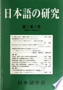 日本語の研究