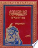 أبو الطيب المتنبي في مصر والعراقيين