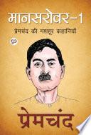 Mansarovar 1 (मानसरोवर 1, Hindi Edition)