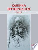 Лекції з клінічної вертебрології