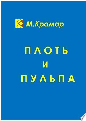 Download Плоть и Пульпа Free Books - Dlebooks.net