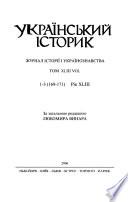 Український історик