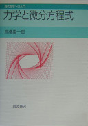 Cover image of 力学と微分方程式