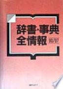 辞書・事典全情報 90/97
