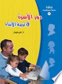 أبناؤنا - دور الأسرة في تربية الأبناء
