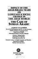 Impact of the Arab-Israeli Wars on Language & Social Change in the Arab World