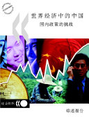 Cover image of China in the world economy : the domestic policy challenges : synthesis report (Chinese version)