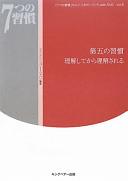 「7つの習慣」セルフ・スタディ・ブックwith DVD