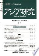 アジア研究