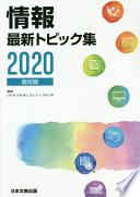 情報最新トピック集 2020(高校版)