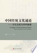 中国传统文化通论:文化生成与学科融通