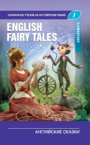 English Fairy Tales / Английские сказки. Elementary Book