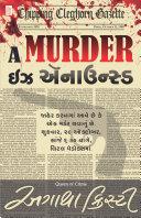 Pdf A Murder is Announced : Gujarati eBook