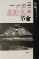 Cover image of 生活-環境革命