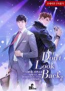 돈 룩 백 (Don't look back) (외전증보판) 2 (완결) Pdf