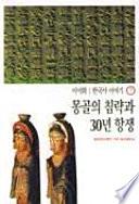 한국사 이야기: 몽골 의 침략 과 30년 항쟁
