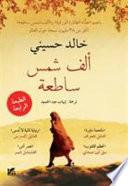 A Thousand Splendid Suns (Arabic edition)
