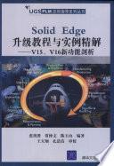 Solid Edge升级教程与实例精解/V15、V16新功能剖析/UGS PLM应用指导系列丛书