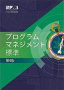 The Standard For Program Management Fourth Edition Japanese