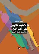 Book cover for al-Takhṭīṭ al-qawmī fī Isrā'īl : istirātījīyāt al-iqṣā' wa-al-haymanah